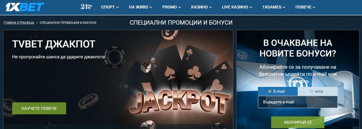 Покер Бонус в турнири